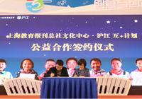 上海教博会首设公益展览 互+计划助力教育精准扶贫