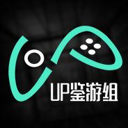 UP鉴游组