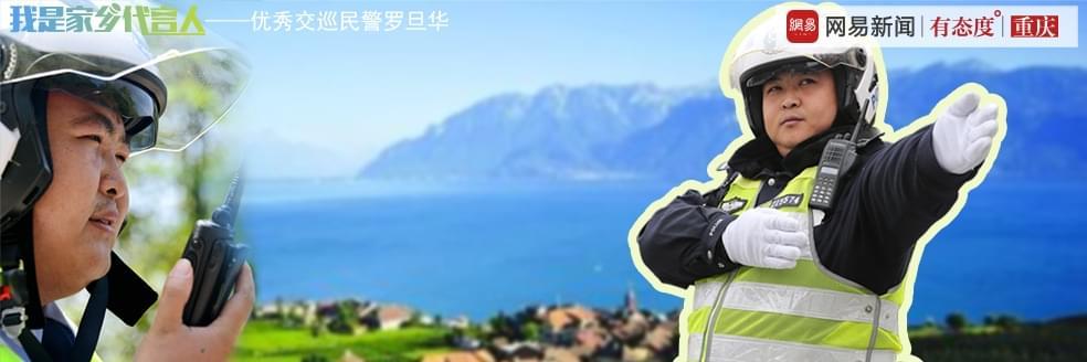 仙女山守护骑士 3年骑行里程可绕地球5圈