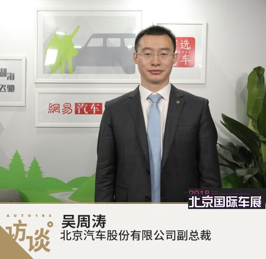 """吴周涛:北汽布局""""越野+舒适""""细分市场"""