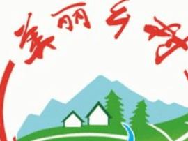 运城市委副书记王瑞宝调研永济新农村建设工作