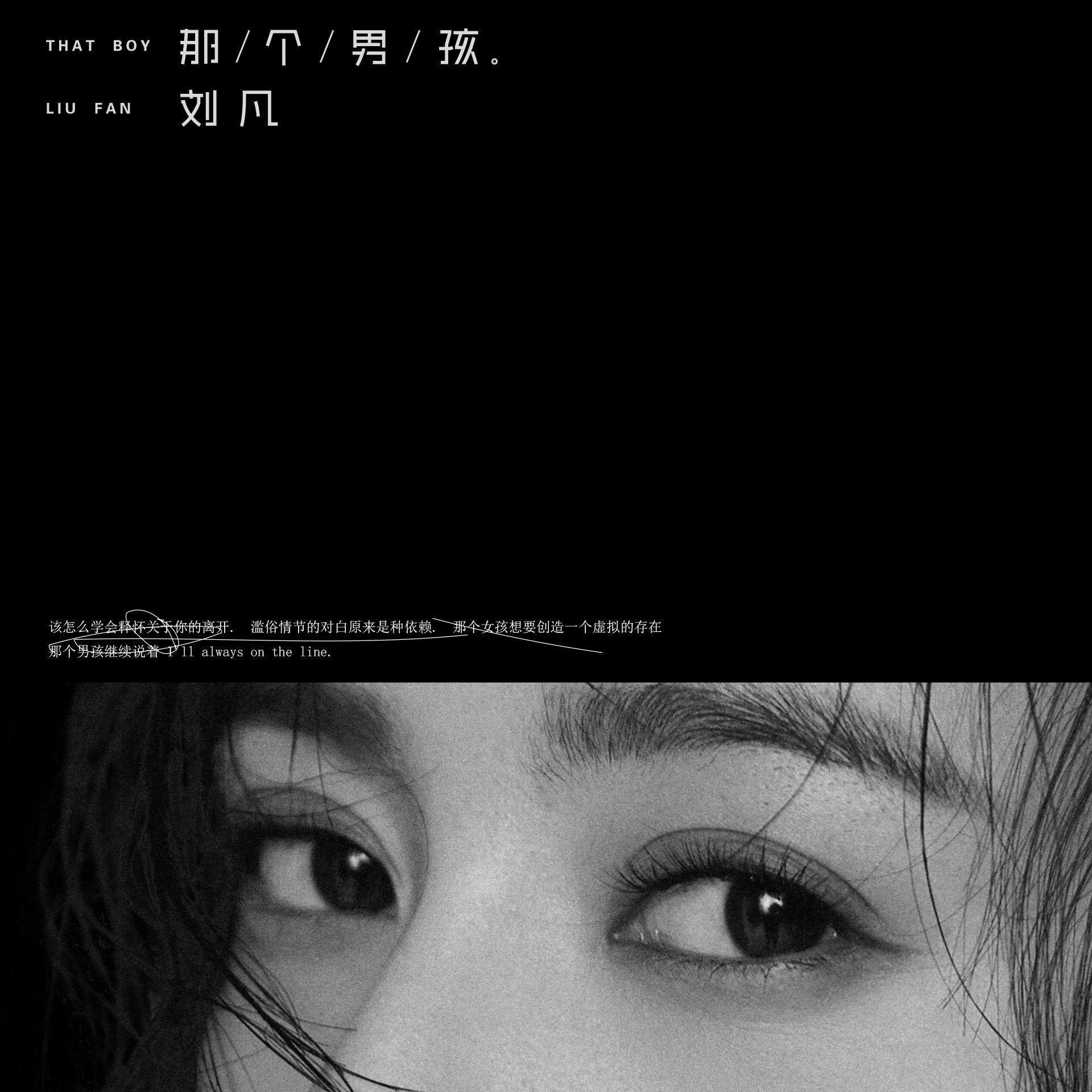 95后唱作人刘凡《那个男孩》情人节上线