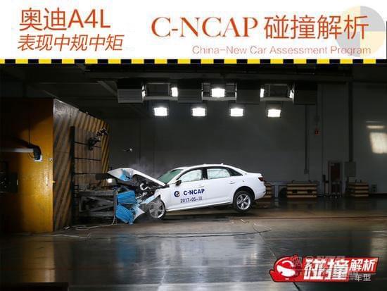 表现中规中矩 奥迪A4L C-NCAP碰撞解析
