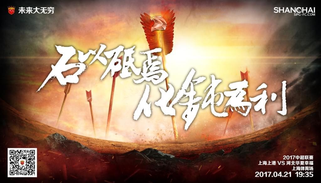 上港发主场战华夏幸福海报:石以砥焉 化钝为利