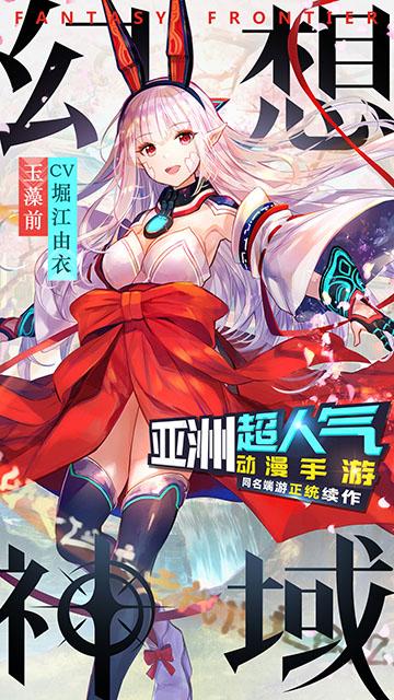 亚洲超人气动漫手游——《幻想神域》