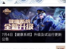 """""""王者荣耀""""推""""家长指引手册"""" 全面接入家长监管机制"""