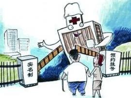 """看病别忘带身份证 广西4家医院试点""""实名制挂号"""""""