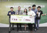 """U-CAN Touch The World|印象优能硅谷行""精彩启程"
