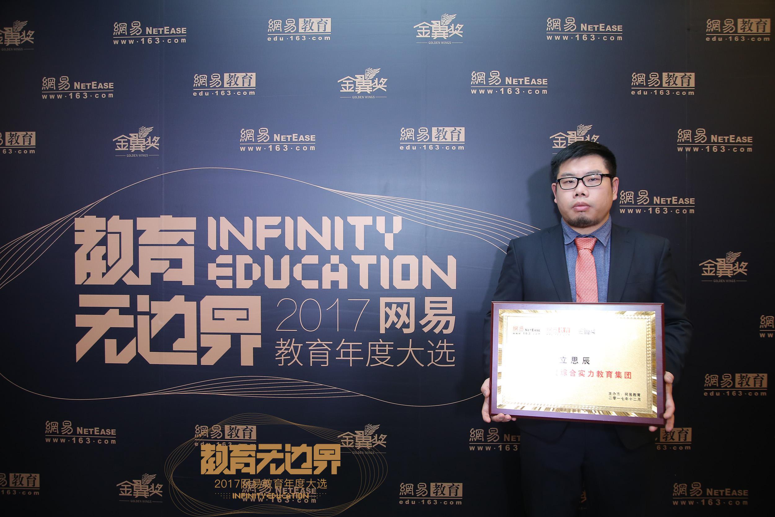 立思辰王羽佳:以科技和人文改变教育是历史使命