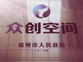 """【红茶创客空间】欢迎新一批创客们入驻元泰""""红茶创客"""