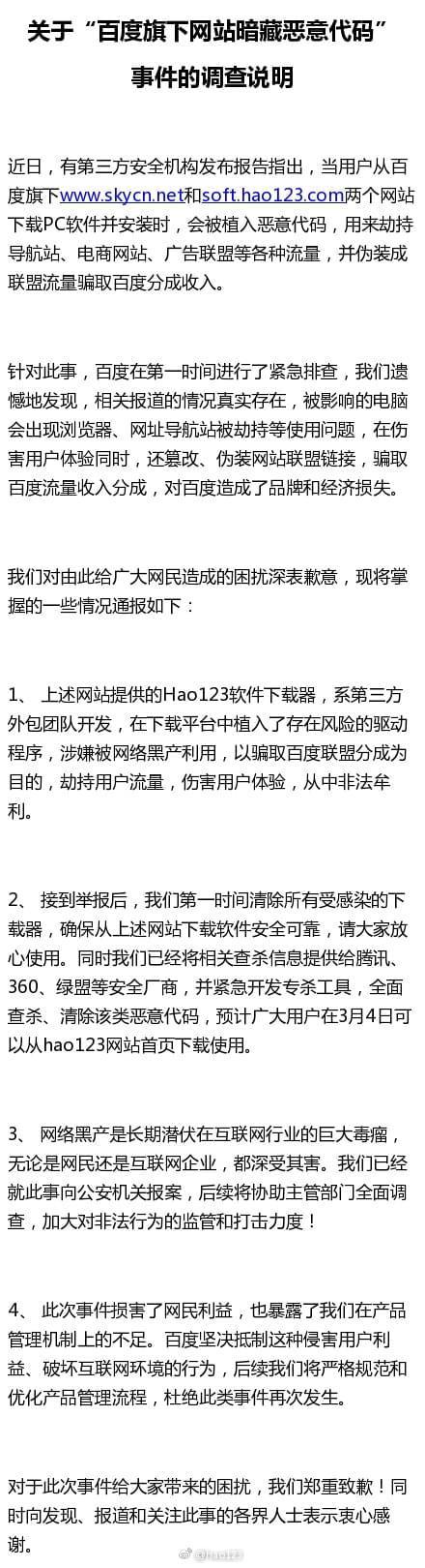 鹿鼎平台资讯百度承认旗下网站藏恶意代码:外包植入为了骗分成