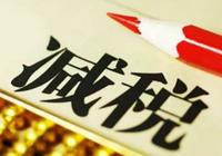 中国为高科技企业减税 日媒猜测:或与美施压有