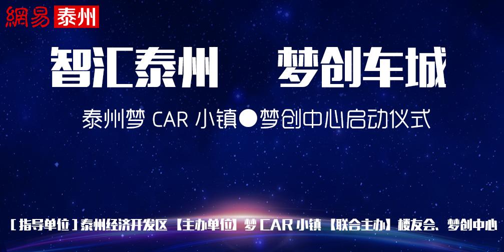 梦CAR小镇·梦创中心启动仪式