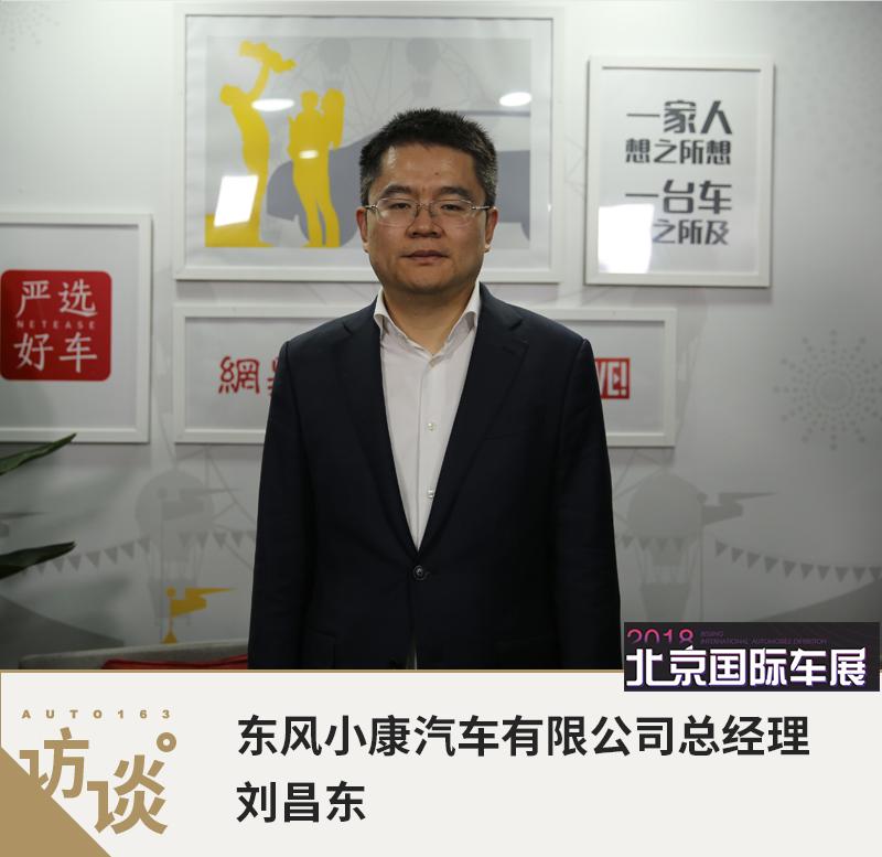 刘昌东:东风风光未来75%产品为新能源车