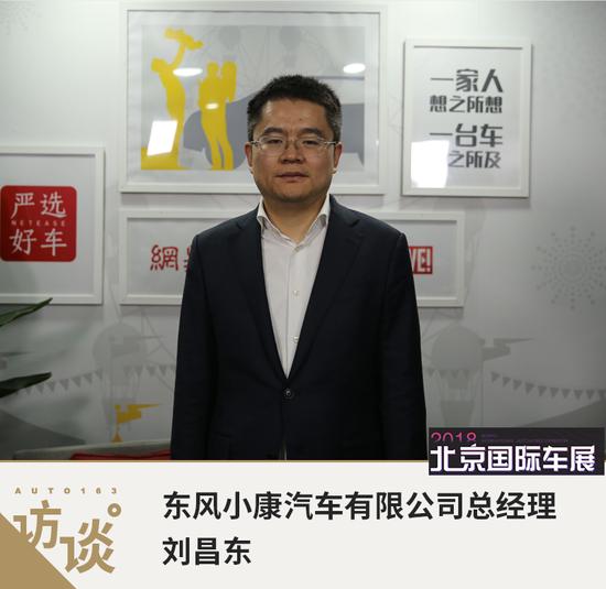 刘昌东:东风风光年底将上市新能源SUV