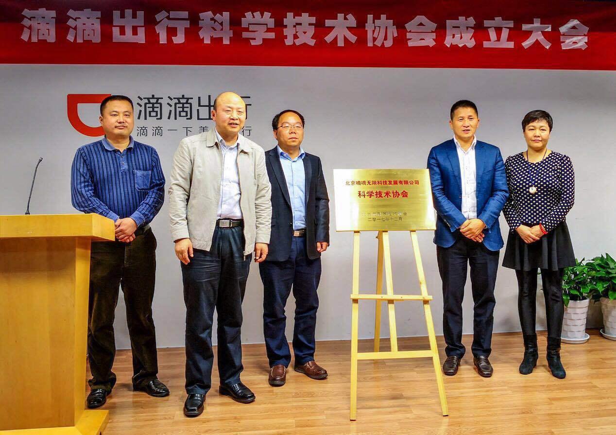 滴滴成立科学技术协会CTO张博任名誉主席