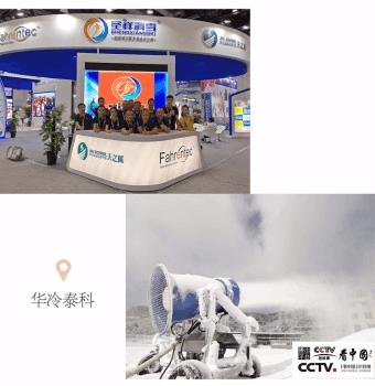 聚焦冬博会:天之翼 华冷泰科 圣祥滑雪 携手引领我国