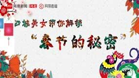 """【直播】四城美女带你解锁""""春节的秘密"""""""
