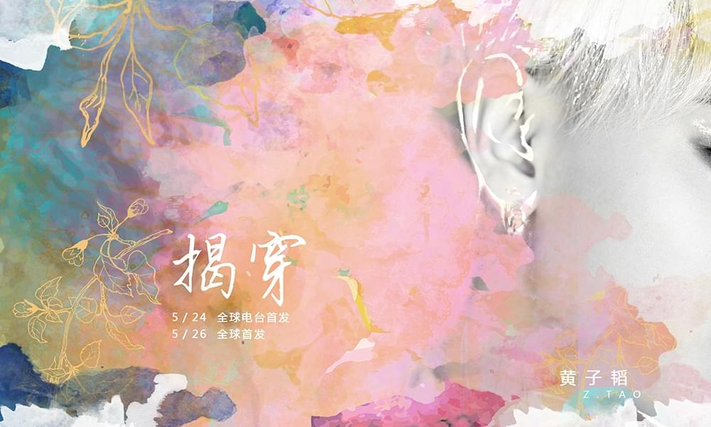 黄子韬创作新曲《揭穿》曝预告 慢情歌来了