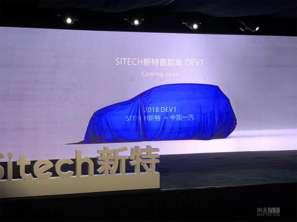 与一汽/摩拜合作 新特汽车发布全球战略