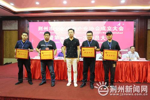 荆州市文化创意产业协会成立 业务涵盖16大门类