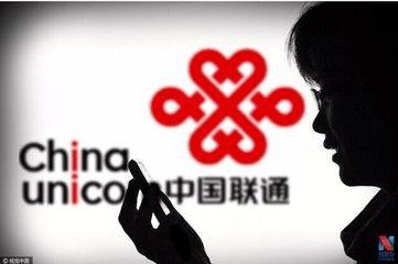 """中国联通""""不差钱"""" 逾六成授信闲在账上""""睡觉"""""""