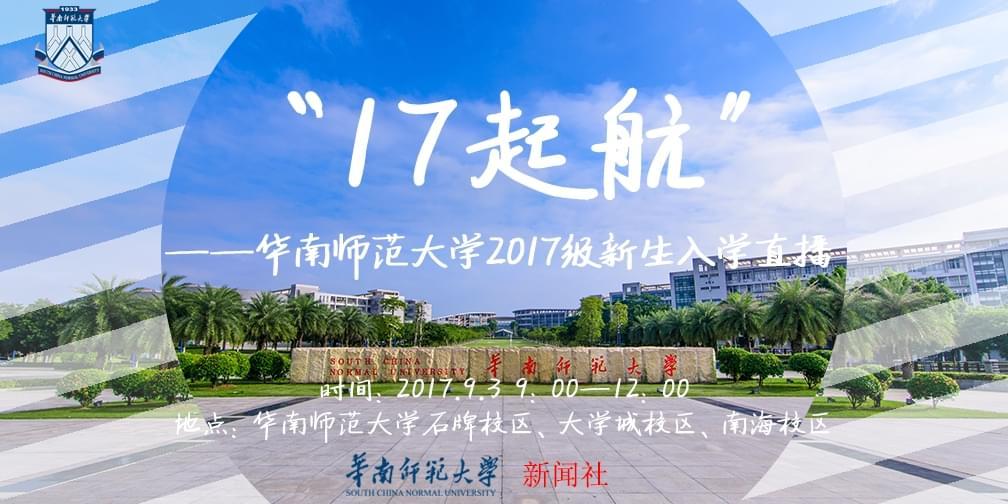 17起航—华南师范大学2017级新生入学直播