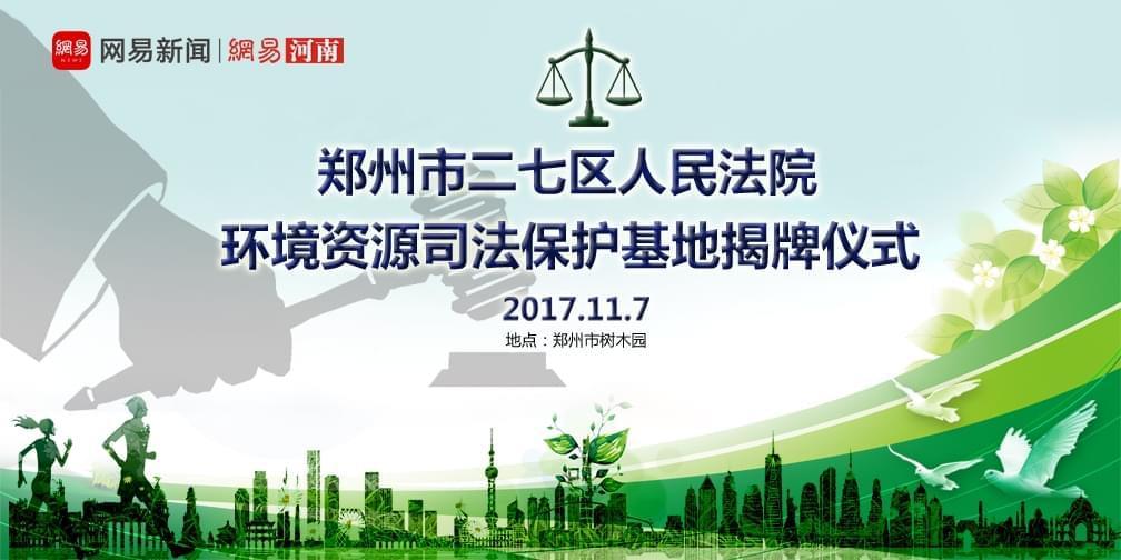 关于环境资源司法保护 二七法院将这么做