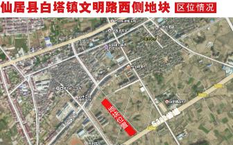 仙居县白塔镇文明路东西侧两宗地块均由中苑昊天房产竞得!