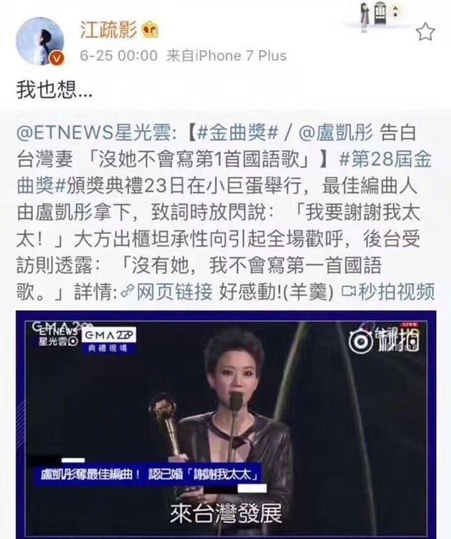 """卢凯彤宣布出柜 江疏影表达""""我也想""""后秒删!"""