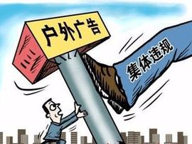 运城市综合办拆除街面违章广告牌匾