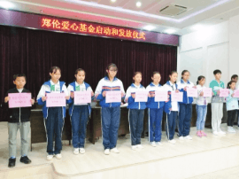 英山县长冲中学校友捐赠20万元帮助贫困学子