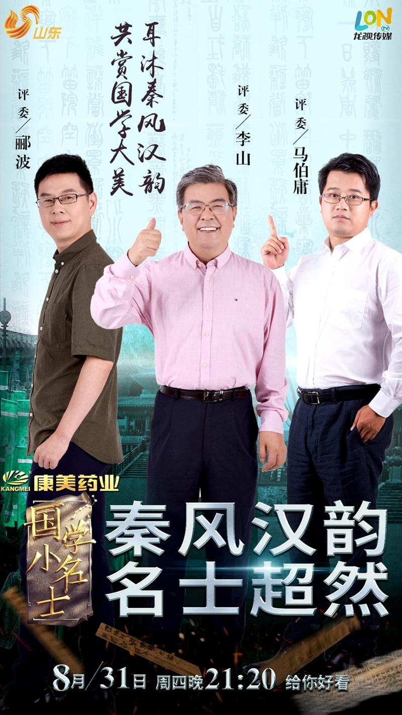 """《国学小名士》龚裕阳阚立言上演""""学霸battle"""""""