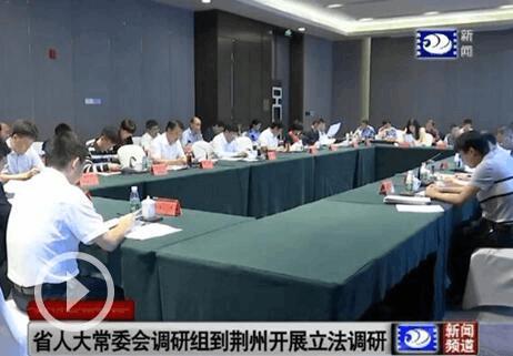 省人大常委会调研组荆州开展立法调研