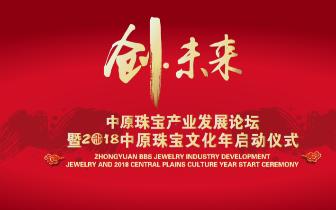 """""""创·未来""""中原珠宝产业发展论坛2月1日盛大绽放"""