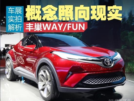 概念照向现实 丰田丰巢WAY/FUV车型解析