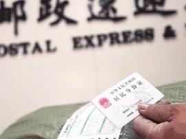 太原公安迎泽分局试点开通邮寄身份证业务