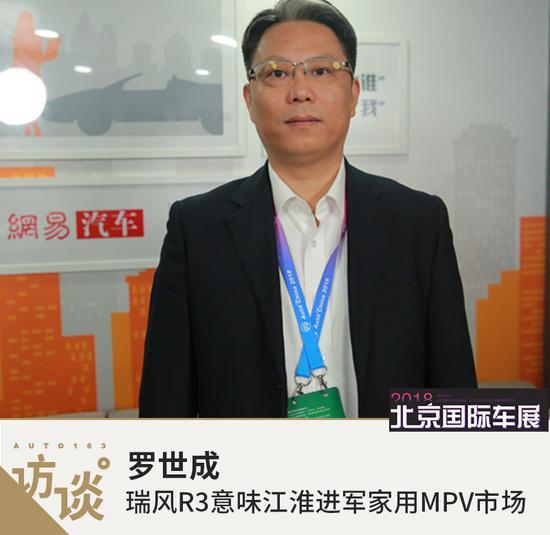 罗世成:瑞风R3意味江淮进军家用MPV市场