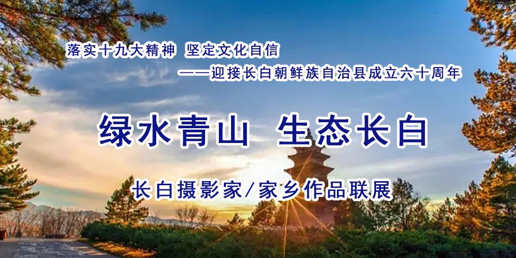 """""""绿水青山,生态长白""""摄影展今日开幕"""