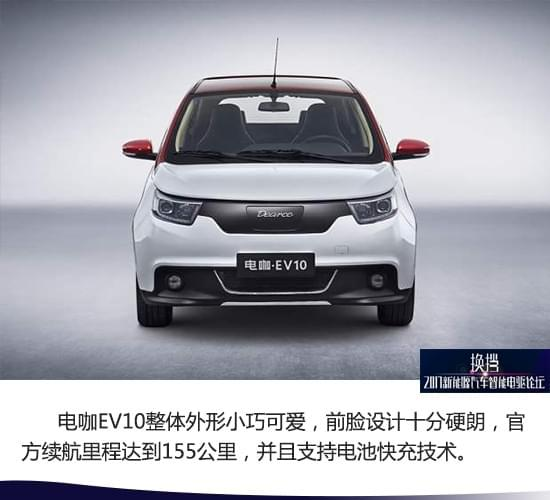 获奖理由: 电咖ev10拥有小巧可爱的外观设计,小型车却有不俗的乘坐
