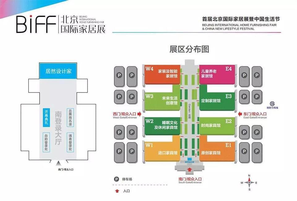 2017北京国际家居展