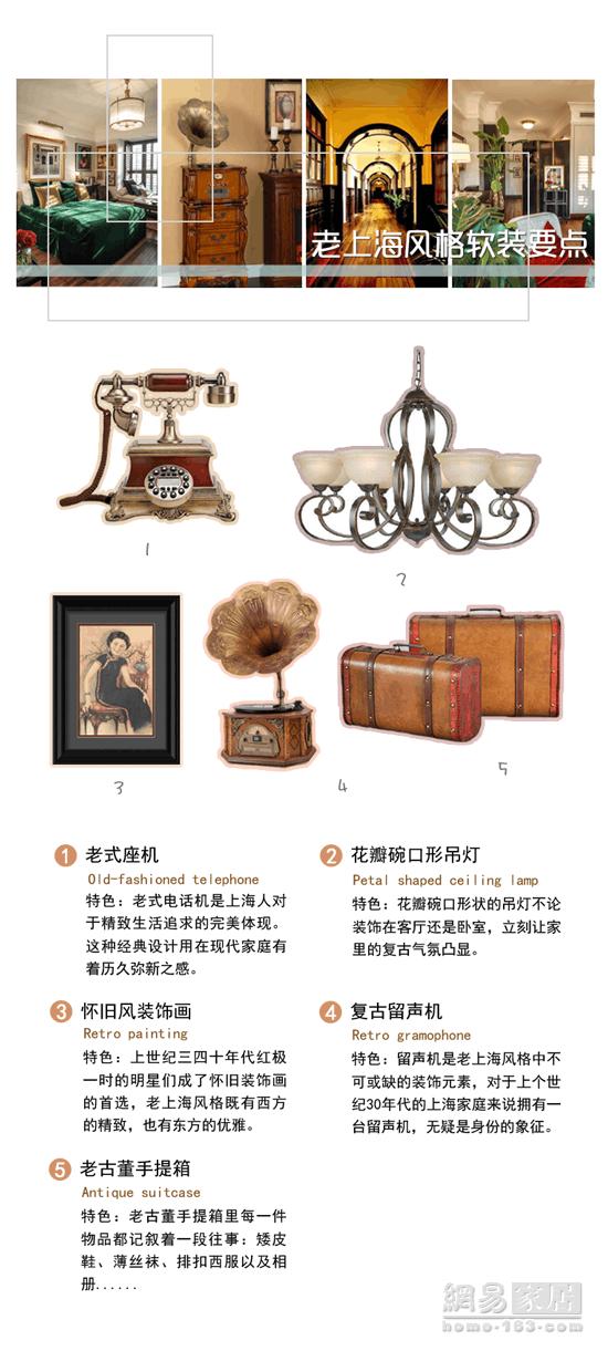 75平2居室装成复古老上海风 有种时光交错的美感