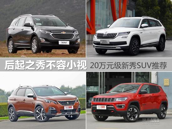 后起之秀不容小视 20万元级新秀SUV推荐