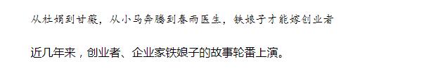 【吐槽姬】金燕身陷2亿债务 嫁创业者有毒?