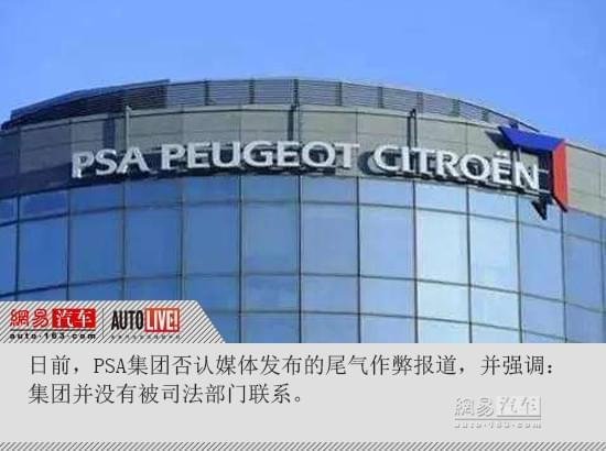 PSA集团否认排放作弊 愤慨相关机构泄密