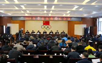 2018年山西全省体育局长会议召开