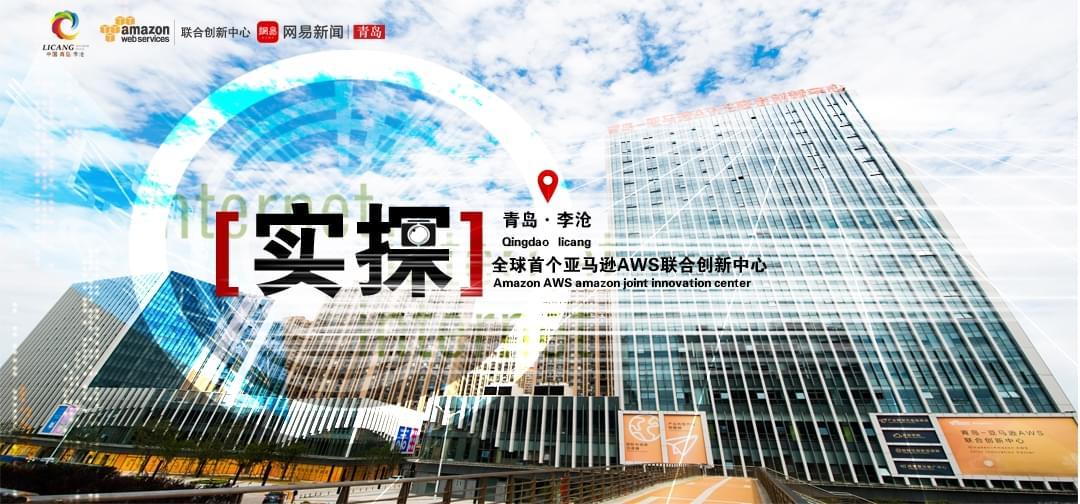 实探全球首个亚马逊AWS联合创新中心