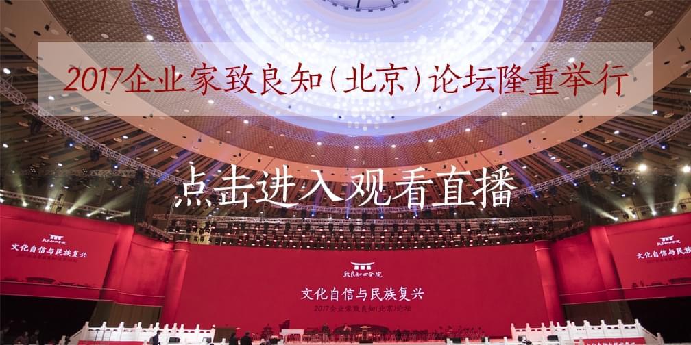 2017企业家致良知(北京)论坛