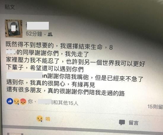 台湾初三学生因家长不给买苹果手机 服清洁剂自杀