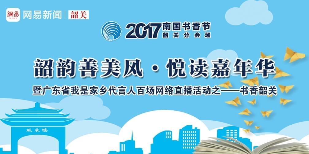 2017南国书香节韶关分会场开幕式直播